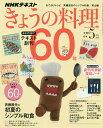 NHK きょうの料理 2018年5月号【雑誌】