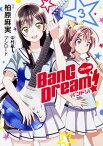BanG Dream!バンドリ コミック版 3/柏原麻実/ブシロード【3000円以上送料無料】