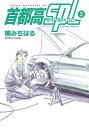 首都高SPL(スペシャル) 2/楠みちはる【合計3000円以上で送料無料】