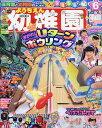 【100円クーポン配布中!】幼稚園 2018年6月号【雑誌】