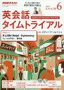 NHKラジオ英会話タイムトライアル 2018年6月号【雑誌】...
