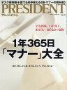 【100円クーポン配布中!】プレジデント 2018年6月4日号【雑誌】