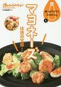 マヨネーズは技の宝庫!/レシピ【3000円以上送料無料】