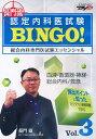 DVD 認定内科医試験BINGO! 3【合計3000円以上で送料無料】