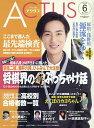 月刊北國アクタス 2018年6月号【雑誌】【2500円以上送料無料】
