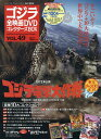 ゴジラ全映画DVDコレクターズBOX 2018年5月29日号【雑誌】【2500円以上送料無料】