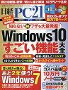 日経PC21 2018年7月号【雑誌】