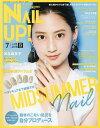 ネイルUP! 2018年7月号【雑誌】