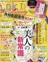 【100円クーポン配布中!】LDK the Beauty 2018年7月号【雑誌】