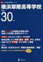 外語, 學習參考書 - 【100円クーポン配布中!】横浜翠陵高等学校 30年度用