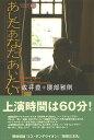 あしたあなたあいたい/成井豊/隈部雅則【合計3000円以上で送料無料】