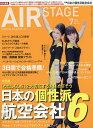 【100円クーポン配布中!】AirStage(エアステージ) 2018年7月号【雑誌】