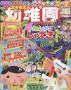 【100円クーポン配布中!】幼稚園 2018年7月号【雑誌】