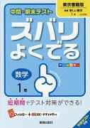 【店内全品5倍】ズバリよくでる 東京書籍版 数学 1年【3000円以上送料無料】