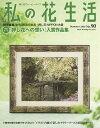 【100円クーポン配布中!】私の花生活 押し花でハッピーライフ No.90