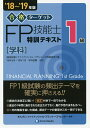 合格ターゲット1級FP技能士特訓テキスト 学科 '18〜'19年版/きんざいファイナンシ