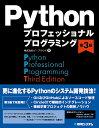 【店内全品5倍】Pythonプロフェッショナルプログラミング/ビープラウド【3000円以上送料無料】