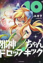 邪神ちゃんドロップキック 10/ユキヲ【合計3000円以上で送料無料】