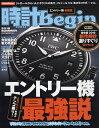 【100円クーポン配布中!】時計Begin(ビギン) 2018年7月号【雑誌】