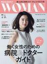 【100円クーポン配布中!】PRESIDENT WOMAN 2018年7月号【雑誌】