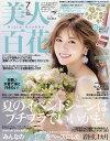 美人百花(びじんひゃっか) 2018年7月号【雑誌】