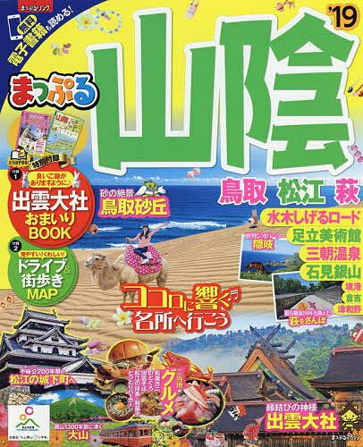 店内全品5倍山陰鳥取・松江・萩'193000円以上送料無料