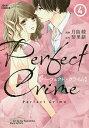 Perfect Crime 4/月島綾/梨里緒