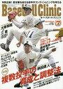Baseball Clinic 2018年7月号【雑誌】