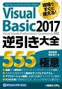 Visual Basic 2017逆引き大全555の極意 現場ですぐに使える!/増田智明/国本温子