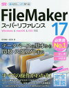 FileMaker 17スーパーリファレンス 基本からしっかり学べる/野沢直樹/胡正則【合計3000円以上で送料無料】