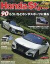 【店内全品5倍】Honda Style 2018年8月号【雑誌】【3000円以上送料無料】