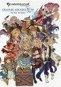 グランブルーファンタジーGRAPHIC ARCHIVE 4 EXTRA WORKS/ゲーム【合計3000円以上で送料無料】