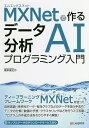 MXNetで作るデータ分析AIプログラミング入門/坂本俊