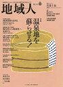 地域人 第31号/地域構想研究所【合計3000円以上で送料無料】