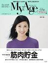 My Age Vol.15(2018夏号)【3000円以上送料無料】
