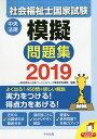 【店内全品5倍】社会福祉士国家試験模擬問題集 2019