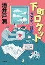 下町ロケット ガウディ計画/池井戸潤