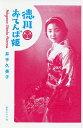 徳川おてんば姫/井手久美子【3000円以上送料無料】