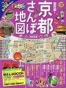 超詳細!京都さんぽ地図mini '19/旅行【合計3000円以上で送料無料】