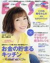 ESSE(エッセ) 2018年8月号【雑誌】【3000円以上送料無料】