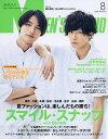 Men's NONNO(メンズノンノ) 2018年8月号【雑誌】