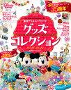 東京ディズニーリゾートグッズコレクション 2018−2019/ディズニーファン編集部