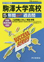 駒澤大学高等学校 5年間スーパー過去問
