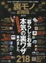 楽天bookfan 1号店 楽天市場店裏モノお得技ベストセレクション 2018−2019