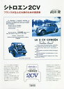 シトロエン2CV フランスが生んだ大衆のための実用車 70周年記念 新装版/武田隆