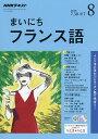 【店内全品5倍】NHKラジオ まいにちフランス語 2018年8月号【雑誌】【3000円以上送料無料】