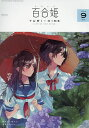 コミック百合姫 2018年9月号【雑誌】