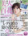 Books - 美人百花(びじんひゃっか) 2018年8月号【雑誌】