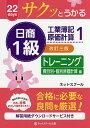 サクッとうかる日商1級工業簿記・原価計算トレーニング 22days 1【3000円以上送料無料】