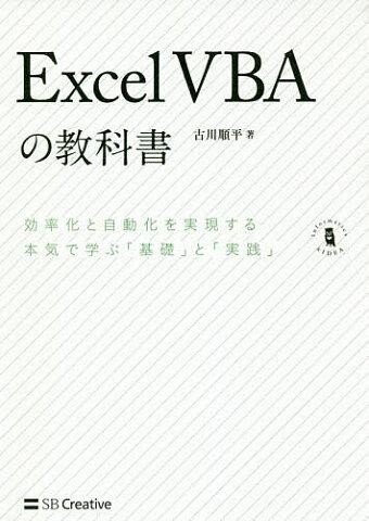 Excel VBAの教科書 効率化と自動化を実現する本気で学ぶ「基礎」と「実践」/古川順平【合計3000円以上で送料無料】